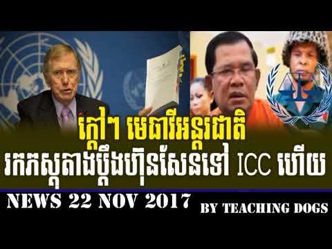 Cambodia News Today RFI Radio France International Khmer Evening Wednesday 11/22/2017