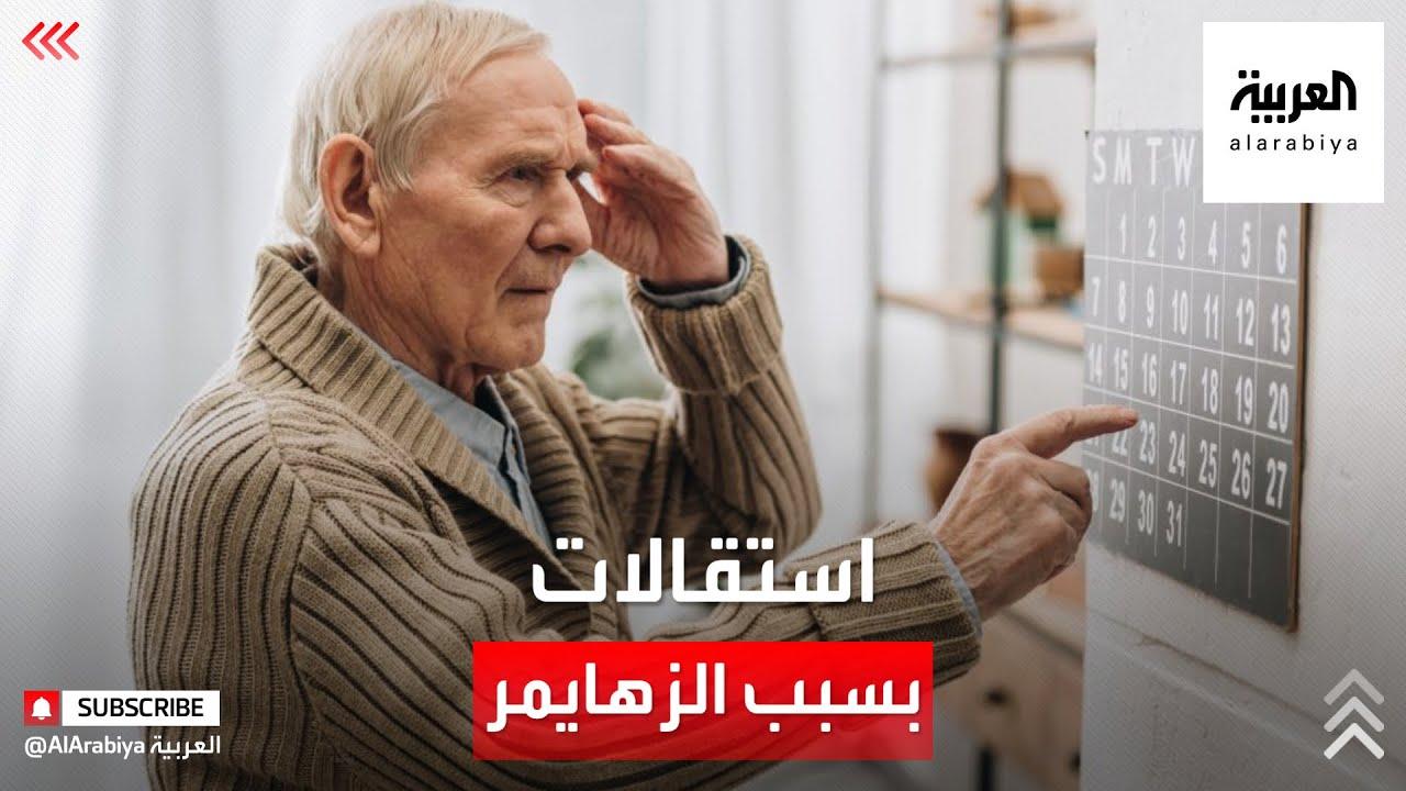 اعتراضات واستقالات بسبب دواء الزهايمر  - 21:54-2021 / 6 / 13