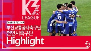 [K3 League] 부산교통공사 축구단 vs 천안시 …