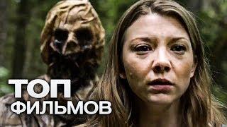 10 ФИЛЬМОВ УЖАСОВ ПРО ПОЕЗДКУ В ЛЕС!