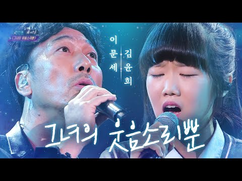 Lee Moon Sae Singing 'Only The Sound Of Her Laughter' With His Duo! 《Fantastic Duo》 EP28