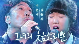 "Lee Moon-se, ""Fantastic Duo"" Fantastic Duo EP28"