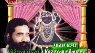 Mara Ghat Ma Birajta Shrinathji - Niranjan Pandya - Shrinathji Bhajan