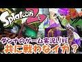 #スプラトゥーン2 「パンク寸前のファンク」ダンナのゲーム実況LIVE 20190220