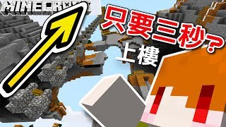 【Minecraft】茶杯生存Ep153 👆高速上升!!新手也可以秒懂的船電梯!【當個創世神】