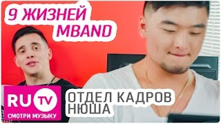 Отдел Кадров - Нюша 9 жизней. Жизнь вторая. MBAND.