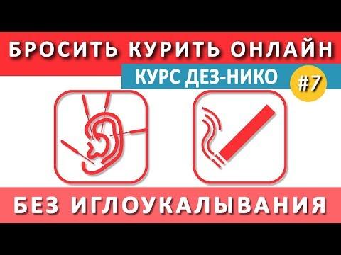 Лечение курения без иглоукалывания. Бросить курить онлайн