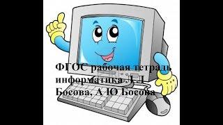 ФГОС рабочая тетрадь информатика Л Л Босова, А Ю Босова номер 10