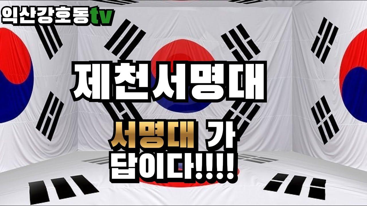 제천서명대/제천팀 첫서명대