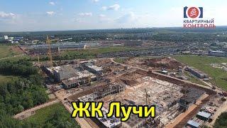 видео ЖК Лучи в Солнцево. Цены на квартиры от 4,6 млн рублей