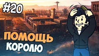 Fallout New Vegas Прохождение - Часть 20