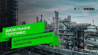 Доставка дизельного топлива на промышленный объект от ООО