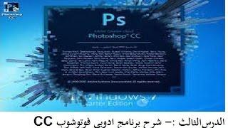 الدرس الثالث :- شرح برنامج ادوبي فوتوشوب Adobe Photoshop CC