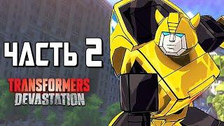 Transformers: Devastation Прохождение - Часть 2 - БАМБЛБИ