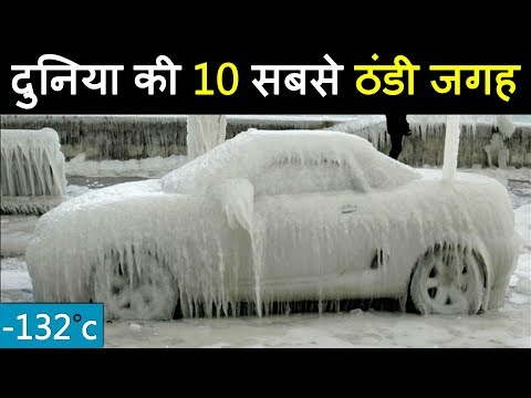 Top 10 Most Coldest Places In The World In Hindi