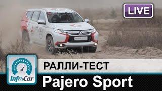 Mitsubishi Pajero Sport   короткий ралли тест