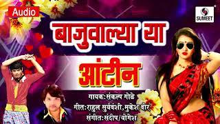Baju wale yaa aunty new Marathi song