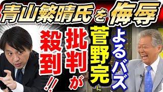 【よるバズ】菅野完の青山繁晴氏に対する侮辱発言に批判殺到!「よるバ...