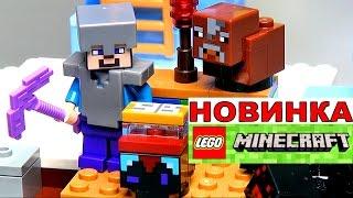 лего Майнкрафт 21131 Ледяные шипы Обзор новинки LEGO Minecraft 2017 видео
