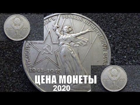 Один Рубль СССР 30 лет Победы Реальная цена в 2020