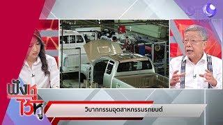 เจาะลึกวิบากกรรมลูกโซ่ อุตสาหกรรมรถยนต์ (11พ.ย.62) ฟังหูไว้หู | 9 MCOT HD
