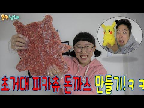 피카츄 돈까스20배!!! 초 거대 피카츄 돈까스 만들기!ㅋㅋㅋ 이런 반전이 있나ㅋㅋㅋㅋ(흔한남매)