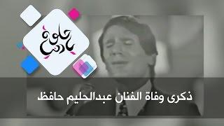 ذكرى وفاة الفنان عبدالحليم حافظ