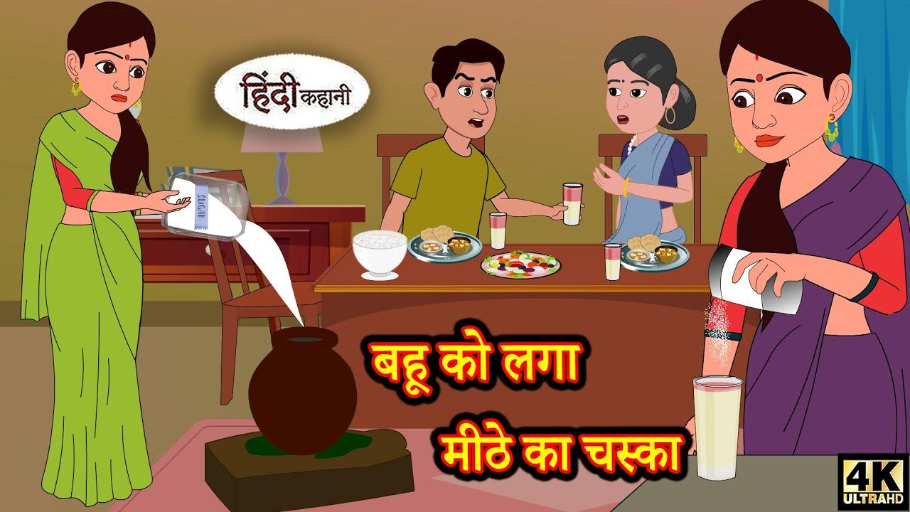 बहू को लगा मीठे का चस्का - Stories in Hindi   Bedtime Stories   Saas Bahu   Hindi Kahani   Storytime