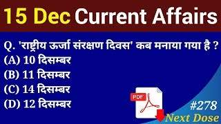 Next Dose #278 | 15 December 2018 Current Affairs | Daily Current Affairs | Current Affairs In Hindi
