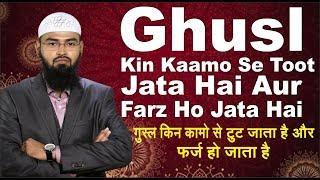 Repeat youtube video Ghusl - Bathing Kin Kamo Se Toot Jata Hai Aur Humpar Farz Ho Jata Hai By Adv. Faiz Syed
