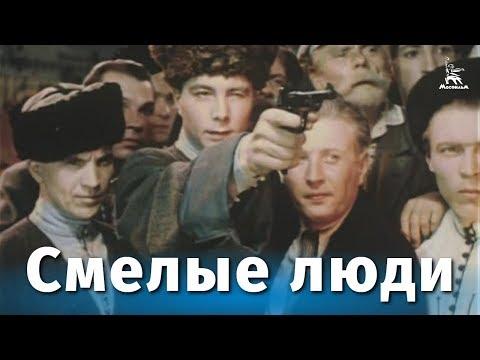 Смелые люди (драма, реж. Константин Юдин, 1950 г.)