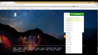 Удаляем логин и пароль странички из сохраненных в браузереОК