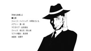 チャールズ・ディケンズ「奇妙な依頼人」(ラジオドラマ)