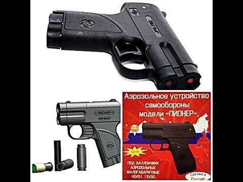 Пистолет для самообороны: Аэрозольное устройство