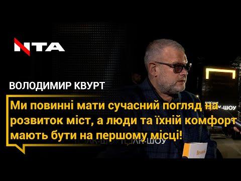 Телеканал НТА: Володимир Квурт хоче сполучити Винники зі Львовом трамвайною колією
