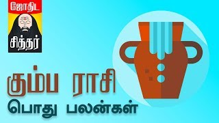 Kumbam Rasi Palan Every Day கும்ப ராசி குணங்கள் Aquarius Horoscope in Tamil Kumba  Rashi 2018