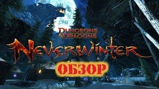 Neverwinter Online - Обзор