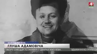 Создателей сериала «Чернобыль» пригласили в Беларусь  [БЕЛАРУСЬ 4| Могилев]