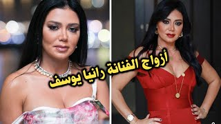 أزواج الفنانة رانيا يوسف بينهم زوج صدمة للجميع