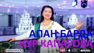 Нур Капарова - Апан барда / Жаны ыр 2018