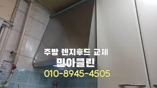 계양구 주방 환풍기 렌지후드 교체 업체
