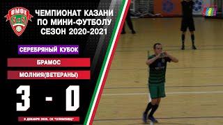 ФМФК 2020-2021. Третья лига. Серебряный кубок. Брамос vs  Молния(ветераны) - 3:0