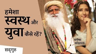 हमेशा स्वस्थ और युवा कैसे रहें? (Stay Healthy & Young)| Sadhguru Hindi