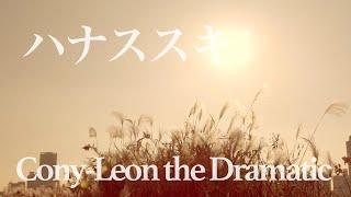 ハナススキ / Cony-Leon the Dramatic 作詞・作曲:長谷川博之 =歌詞= ...