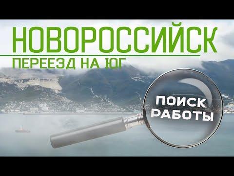 Переезд в Новороссийск | РАБОТА В НОВОРОССИЙСКЕ | Дом за миллион рублей