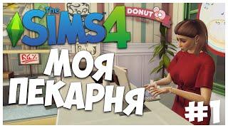 НОВЫЙ ЧЕЛЛЕНДЖ! - МОЯ ПЕКАРНЯ - УЧИМСЯ ГОТОВИТЬ ВКУСНЯШКИ - The Sims 4 Челлендж Моя Пекарня