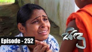 Sidu   Episode 252 25th July 2017 Thumbnail