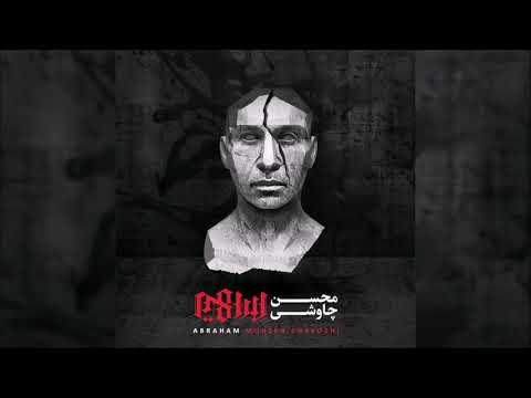 Mohsen Chavoshi Bebor Be Name Khodavandat Album Abraham 2018