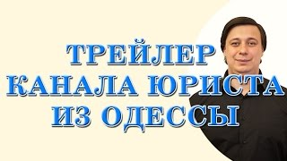 юрист адвокат Одесса(, 2015-07-16T11:10:51.000Z)