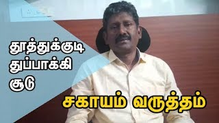 Sagayam IAS releases video message | Sagayam IAS on Tuticorin police firing
